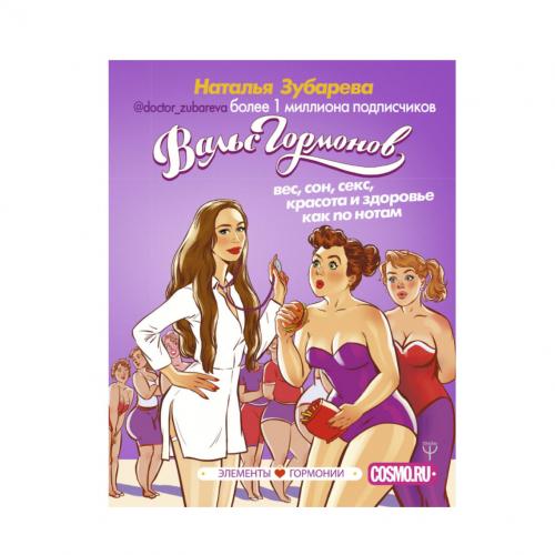 Книга Вальс гормонів. Маса тіла, сон, секс, краса і здоров'я усе, мов на долоні